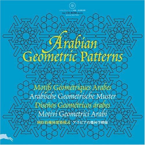 9789057680717: The arabian geometric patterns. Ediz. multilingue. Con CD-ROM (Cultural styles)