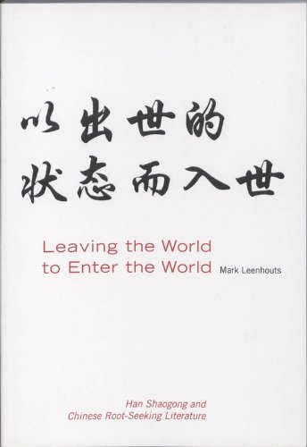 9789057891069: Leaving the World to Enter the World: Han Shaogong and Chinese Root-Seeking Literature (CNWS Publications)