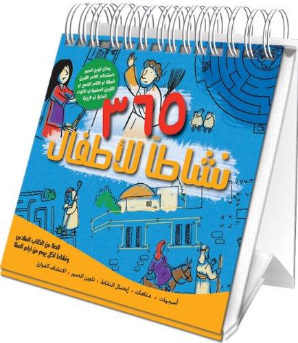9789059500396: Teach Children Arabic: 365 Daily Calendar Arabic Bible Activities