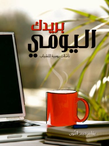 9789059500426: Your Daily Blog (Arabic Language Edition) Daily Bible Devotional