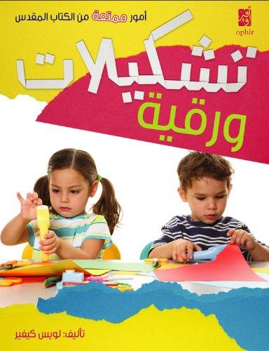 9789059500686: Paper Capers (Arabic Edition)