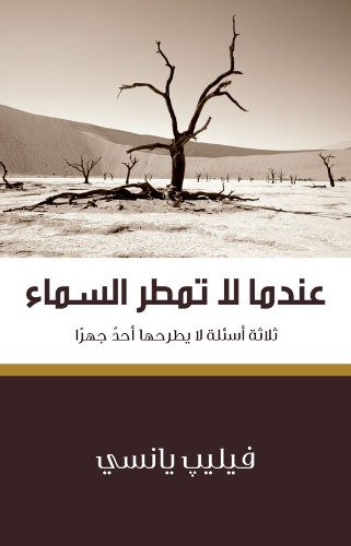 9789059500716: Disappointment with God (Arabic Edition)