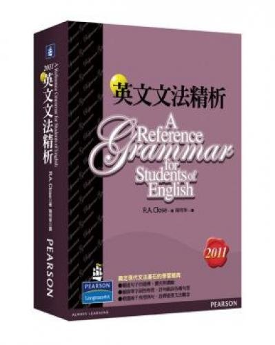 9789110003026: The English grammar refined analysis of 2011 (soft hardcover) (Traditional Chinese Edition)