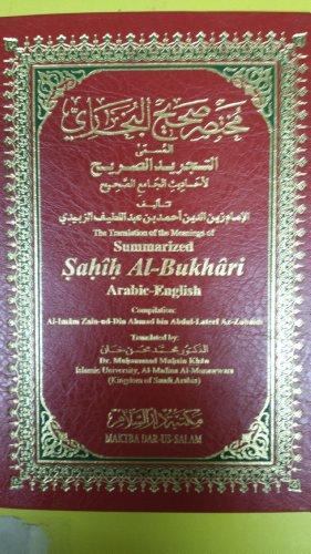 The Translation of the Meanings of Summarized: Zain-ul-Din, Al-Imam &
