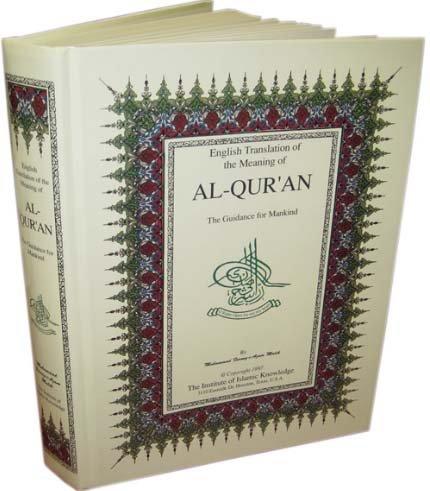 Al-Qur'an (English Only): Muhammad Farooq-i-Azam Malik