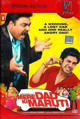 9789149784552: Mere Dad Ki Maruti (Movie, Dvd)