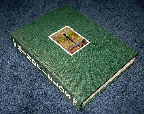 Michael Byron: Mindfields, 100 Works on Paper (SIGNED): Byron, Michael; Douglas Blau