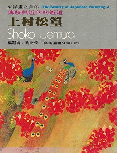 9789163406782: The Beauty of Japanese Painting 4: Shoko Uemura (English and Japanese Captions)