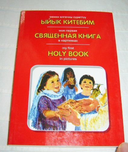 9789171651648: Trilingual Children's Bible / Russian - English - Kyrgyz / My First Holy Book in Pictures / Kenneth