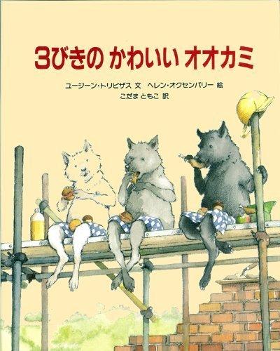 9789172707078: Three Little Wolves.. Big Bad Pig