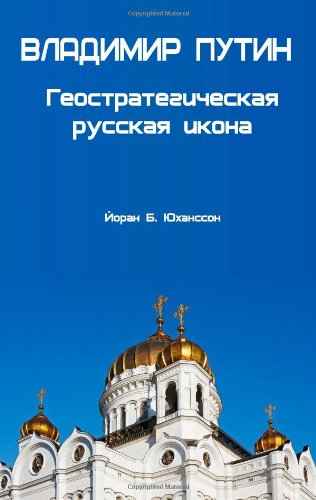 Vladimir Putin. Geostrategitjeskaja Russkaja Ikona: G. Ran B.