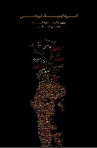 Gorbey-E-Kuchak-E-Irani (Persian Edition): Naraghi, Mohammad