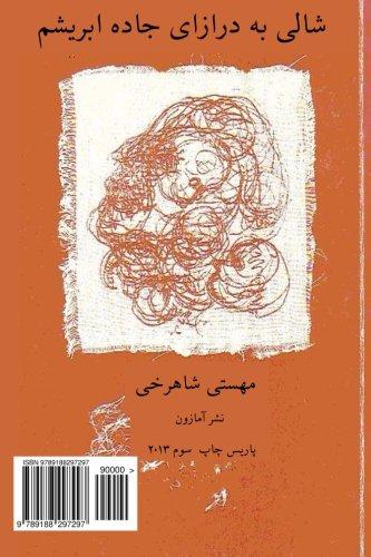 9789188297297: shali be deraza-ye jadeh abrisham: Un Châle aussi long que la route de soie (Persian Edition)