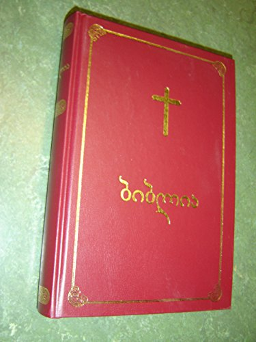 9789189122215: Georgian Bible with Deuterocanonical Texts Books DC - Burgundy Cover with Gold Cross / Gruzian Bible Apocrypha