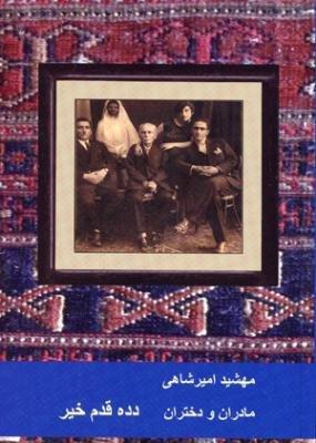 9789197724197: Dadih Qadam Khiyr (Life of Dadeh Good Omen) (Madaran va Dukhtaran (Mothers and Daughters))