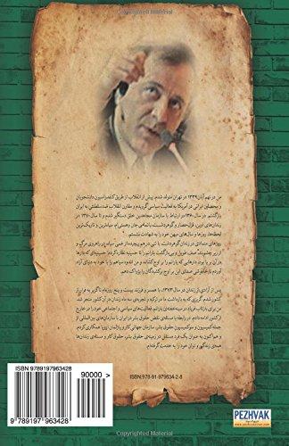 9789197963428: Gouzaresh 92: An open letter to Massoud Rajavi (Persian Edition)