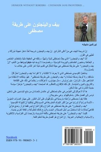 9789198060331: Beef Wellington a la Mustafa (Arabic) (The Babuba Family in Stockholm) (Volume 1) (Arabic Edition)