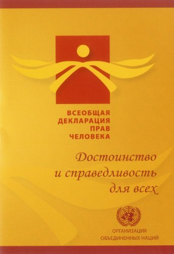 9789214000433: Universal Declaration of Human Rights: (Booklet) (Russian language) (Russian Edition)
