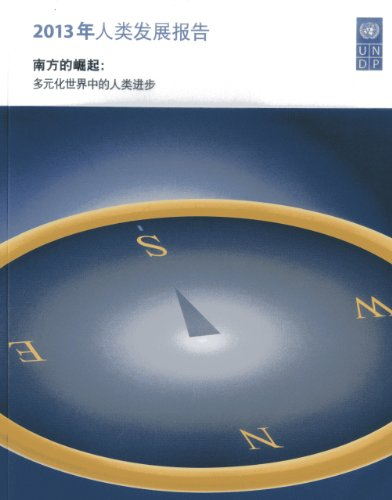 9789216260163: Human Development Report 2013 (Chinese): The Rise of the Global South - Human Progress in a Diverse World (Chinese Edition)