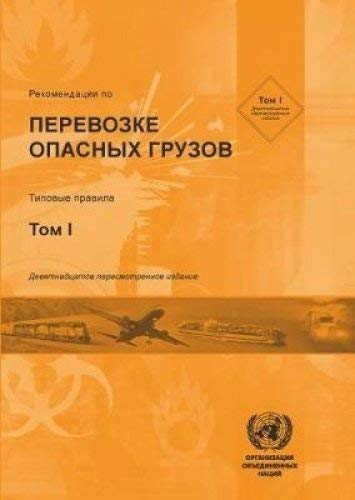 Recommendations on the Transport of Dangerous Goods, Model Regulations (Russian language)