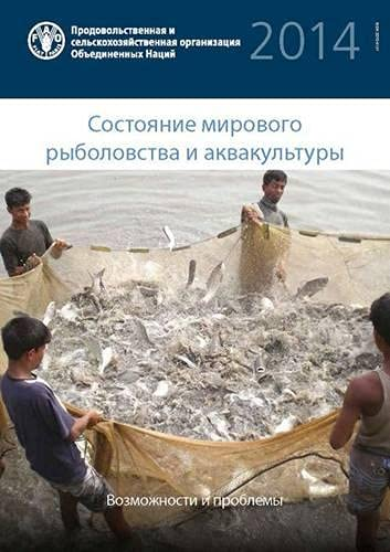 9789254082758: State of the World Fisheries and Aquaculture 2014 (Russian Edition)