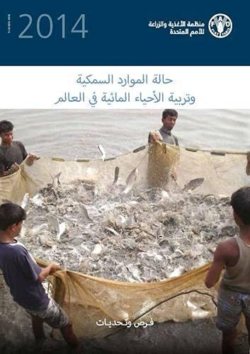 9789256082756: State of the World Fisheries and Aquaculture 2014 (Arabic Edition)