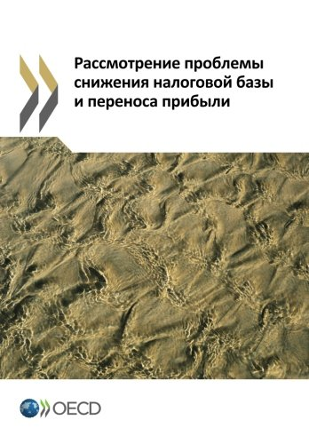 Addressing Base Erosion and Profit Shifting (Russian Version): OECD Organisation for Economic ...