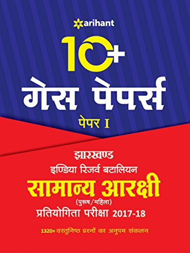 Jharkhand India Reserve Btaliyan Samanya Arakshi 10+: Arihant Experts