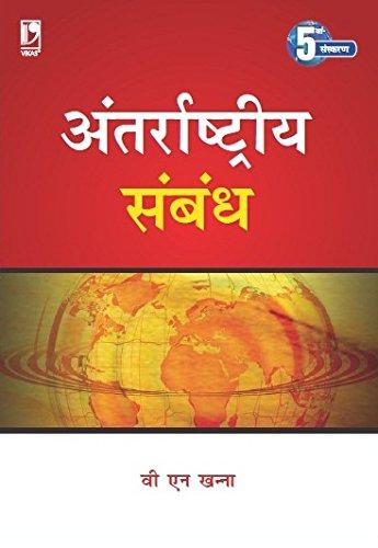 Antarrastriya Sambandh - 5/E: Khanna