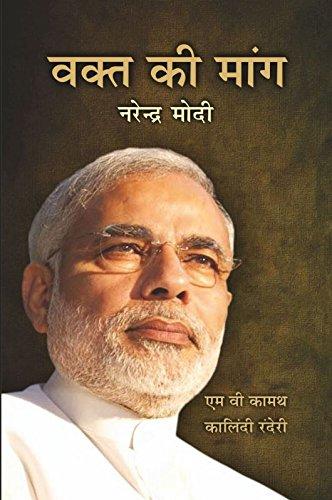 Waqt Ki Mang-Narendra Modi: M.V. Kamath & Kalindi Randeri