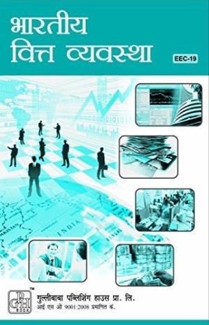 Indian Financial System B.Com. 5th Sem. Calicut: Gupta Shashi K.,