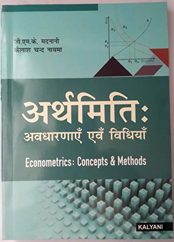 Econometrics: Concepts and Methods: Madnani G.M.K., Nayma