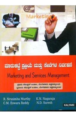 Marketing and Service Management B.Com 1st Sem.: Murthy R.N., Nagaraja