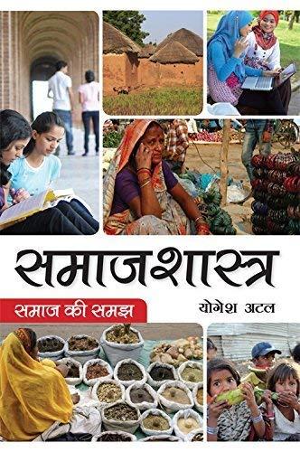 Samajshastra: Samaj Ki Smajh (in Hindi): Yogesh Atal