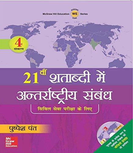 IKISVI SHATABDI ANTR SAMBANDH 4TH / E: PUSHPESH