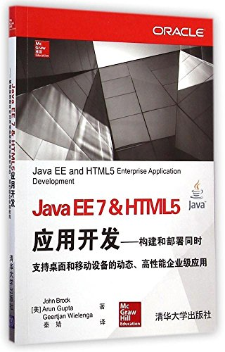 9789339222321: Java Ee & Html5 Enterprise Application