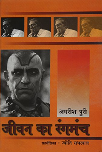 Jeewan Ka Rangmanch: Amrish Puri