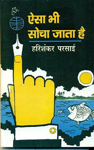 Aisa Bhi Socha Jata Hai: Harishankar Parsai