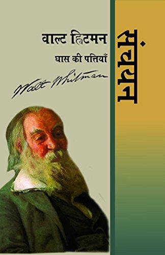9789350004944: Sanchayan - Walt Whitman: Ghass Ki Pattiyan