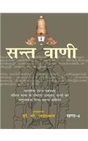 9789350007099: Sant Vani - 4 Nalayira Divya Prabandham
