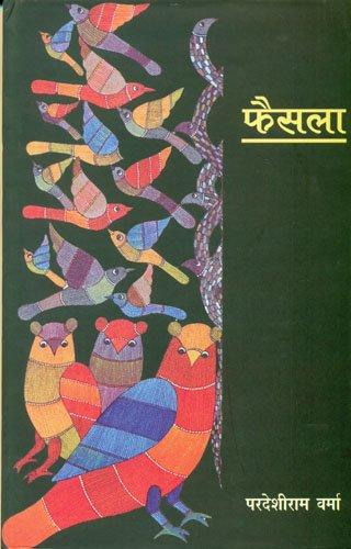 Faisla: Pardeshiram Verma