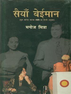 Saiyan Beiman: Manoj Mitra