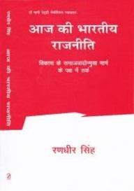 Aaj Ki Bhartiya Rajniti: Vikas Ke Samajvaadonmukh: Randhir Singh