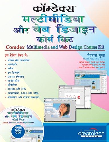 Comdex Multimedia and Web Design Course Kit: Vikas Gupta