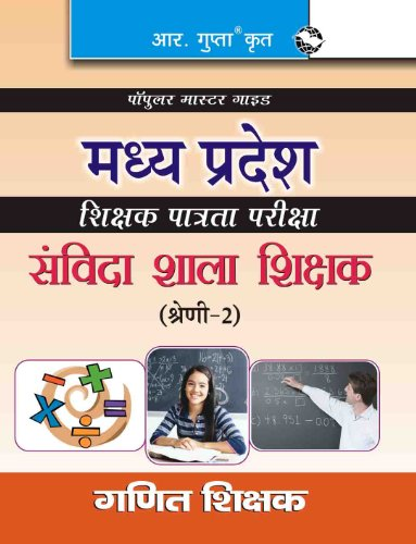 9789350122242: Madhya Pradesh TET?Samvida Shala Shikshak (Grade-2)?Math Teacher Exam Guide