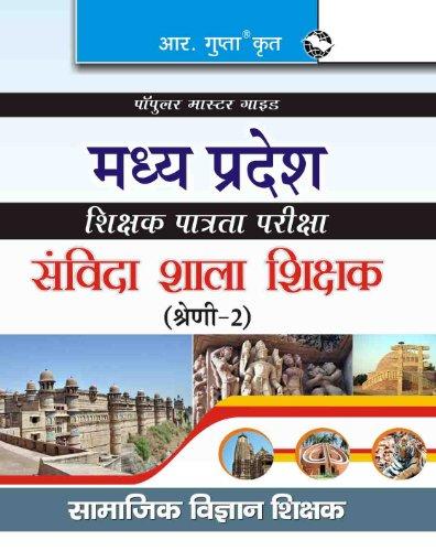 Madhya Pradesh TET: Samvida Shala Shikshak (Grade-2)?Social Science Teacher Exam Guide: RPH ...