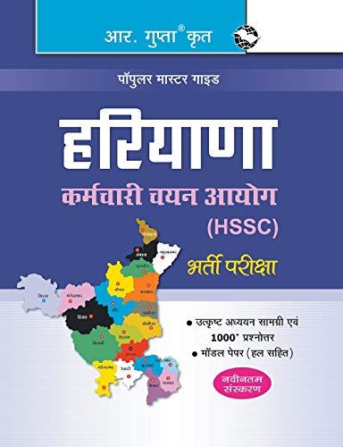 9789350122716: Haryana SSC Exam Guide