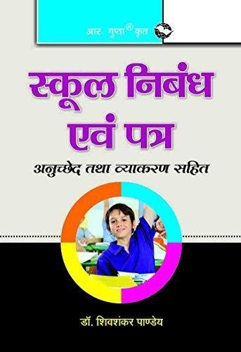 School Essays and Letters (Hindi): Dr. Shiv Shankar