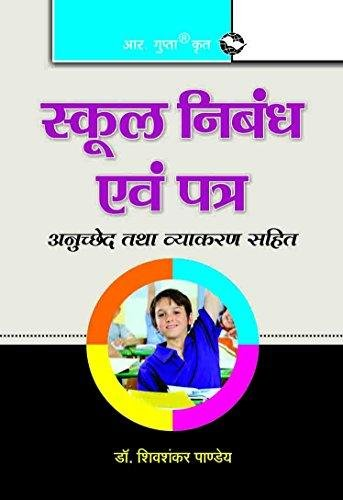 9789350124024: School Essays and Letters (Hindi)