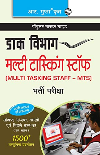 Department of Posts-Multi Tasking Staff (MTS) Recruitment Exam Guide (Hindi): RPH Editorial Board